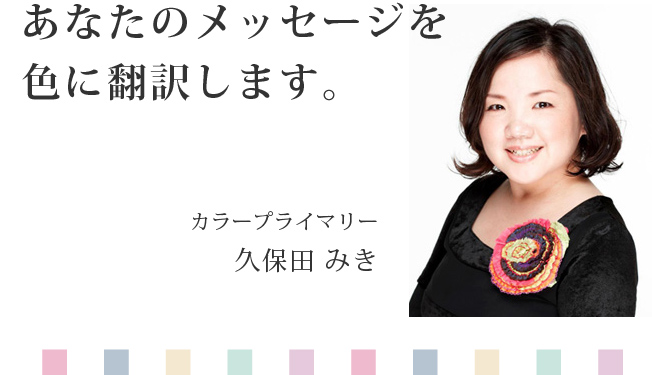 あなたのメッセージを色に翻訳します。