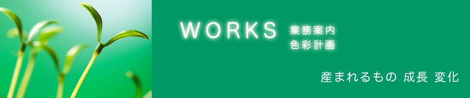 slider-work-planning
