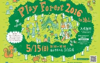 油山市民の森で「Play Forest」!