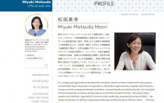 松田美幸さん公式サイト