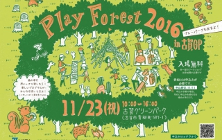 Play Forest in 古賀グリーンパーク