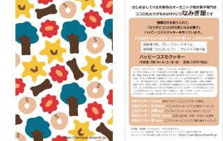 なみぎ屋さんのイベント出店「Baby & Mammy Market in 飯倉」
